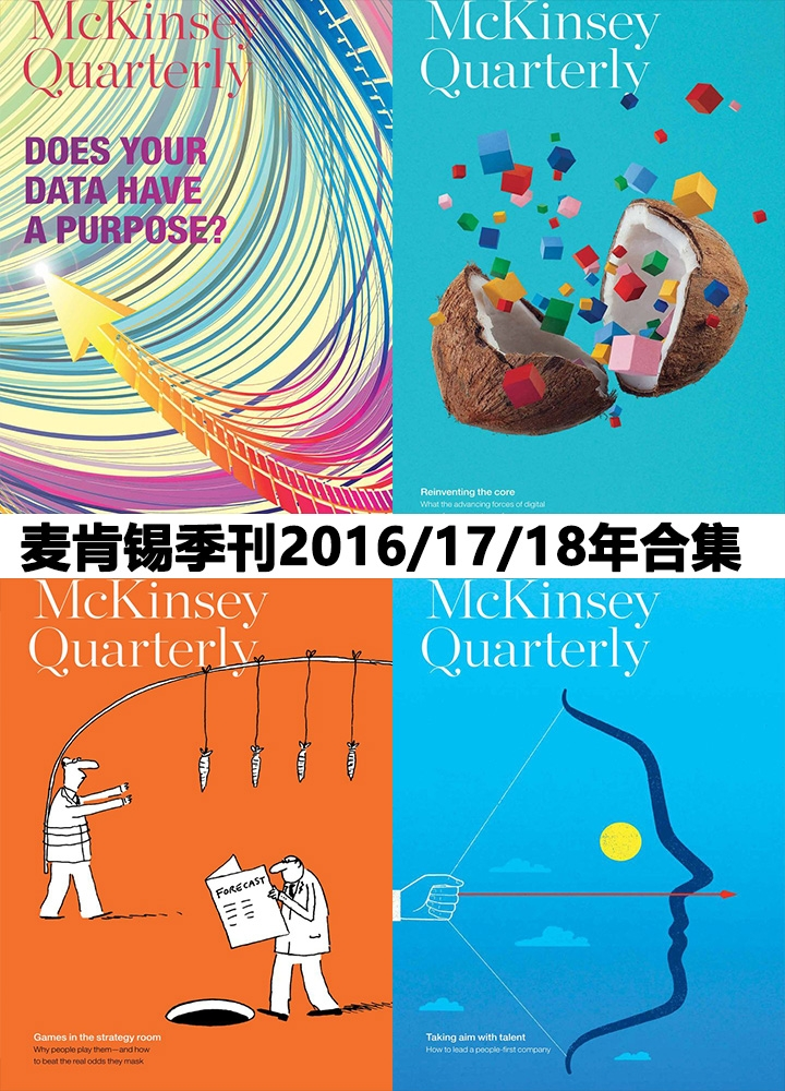 麦肯锡季刊-McKinsey Quarterly- 2016/17/18年合集