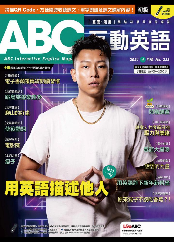 [台湾版]ABC互动英语-ABC Interactive English - 2021年01月