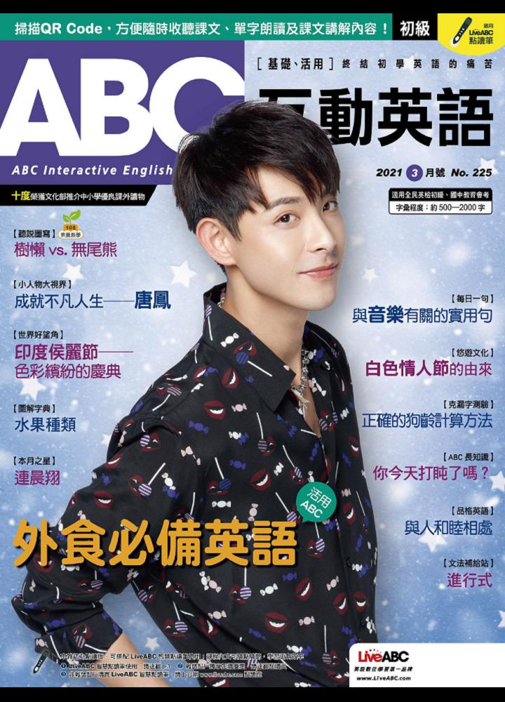[台湾版]ABC互动英语-ABC Interactive English - 2021年03月