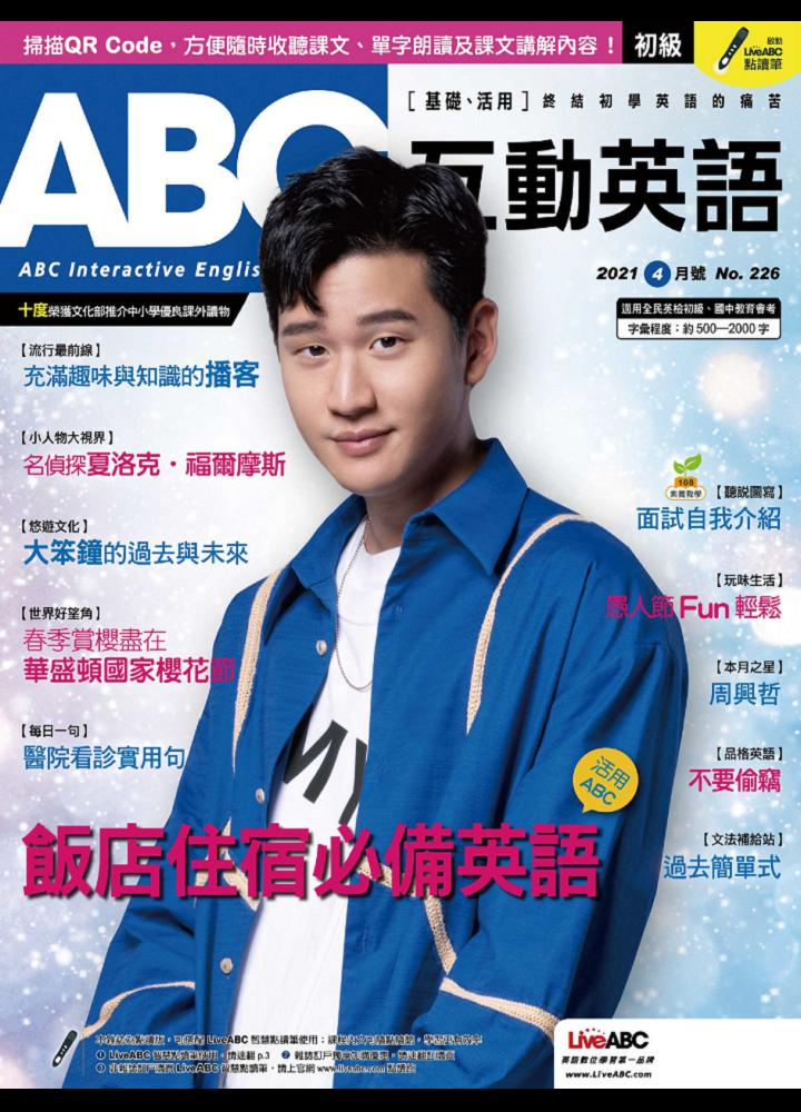 [台湾版]ABC互动英语-ABC Interactive English - 2021年04月